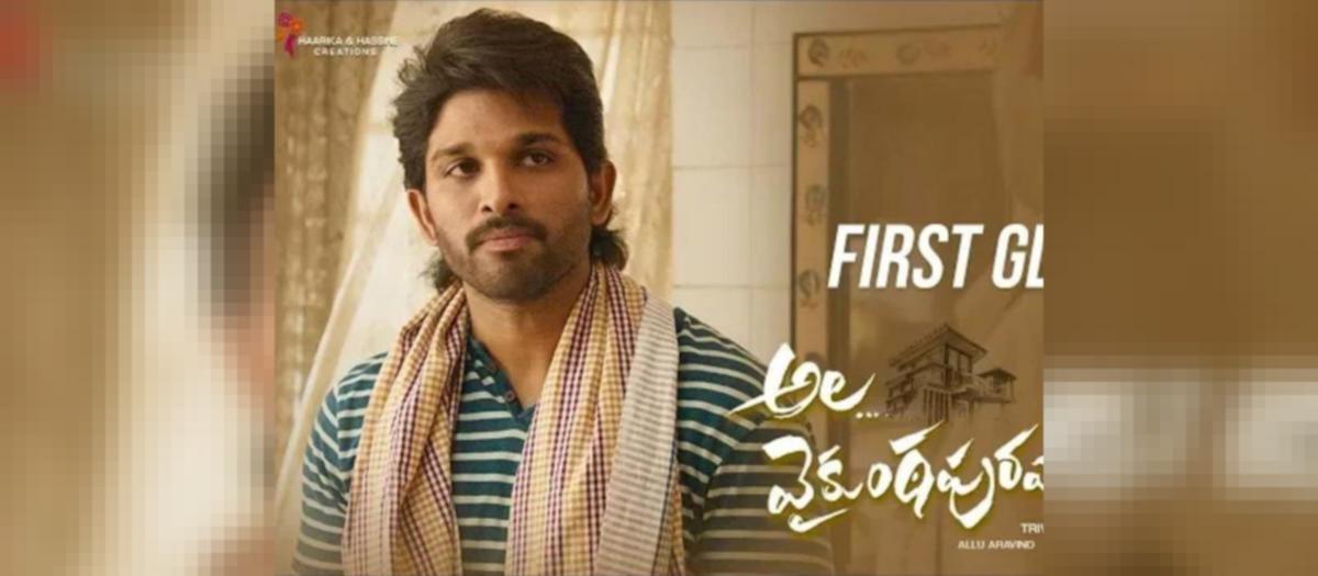 Allu Arjun Trivikram Film Titled Ala Vaikunthapuramu Lo Tollywood