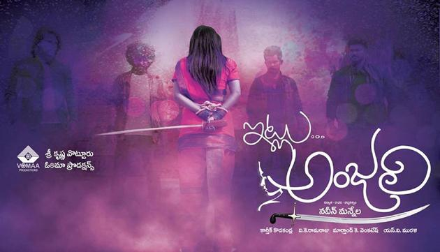 Itlu Anjali Movie Photos and Posters