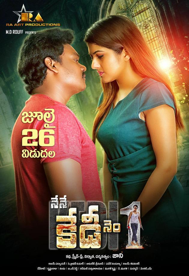 Nene Kedi No 1 Movie Posters