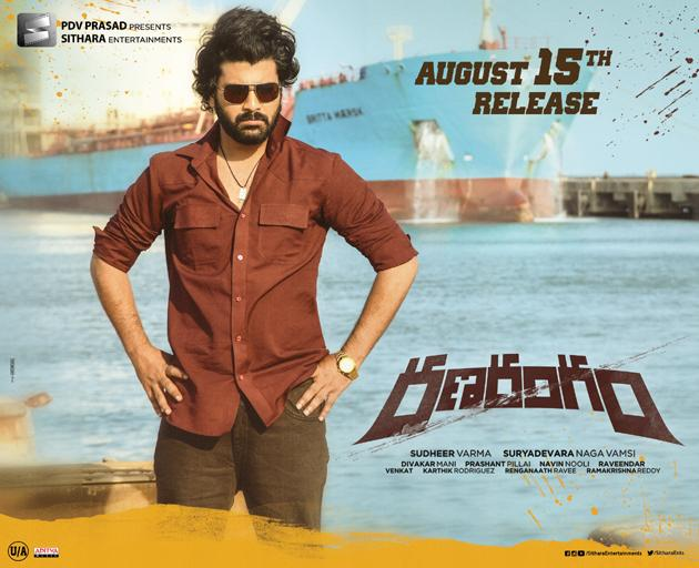 Ranarangam Movie Release Date Posters