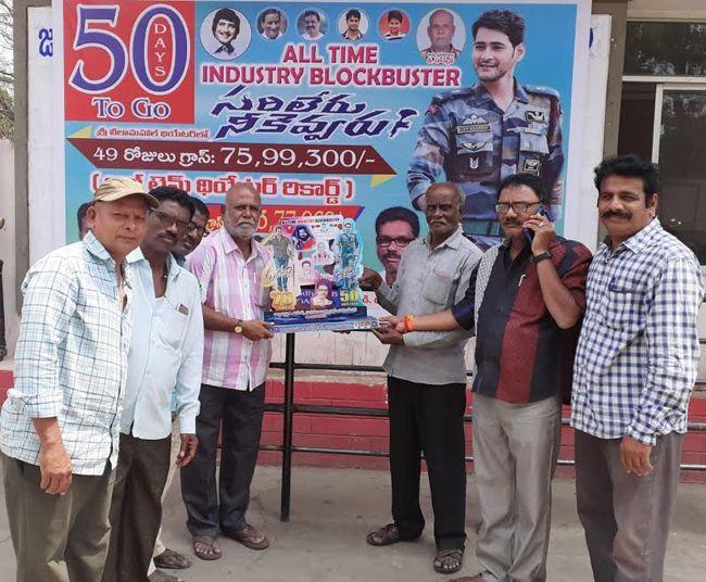 Sarileru Neekevvaru 50 Days Fans Celebrate Photos