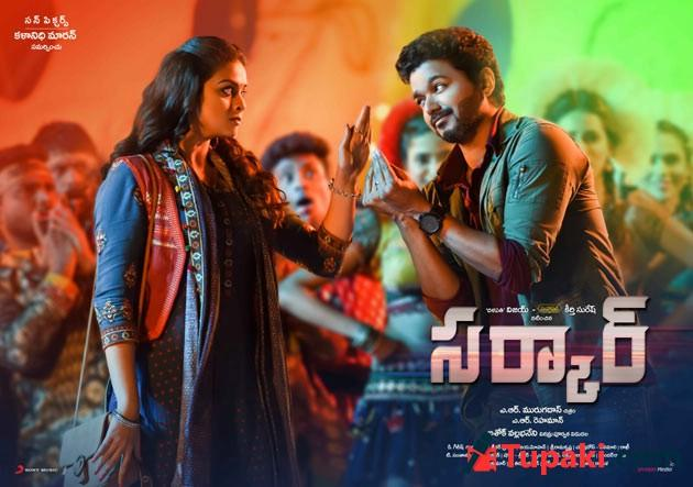 Sarkar Movie Posters