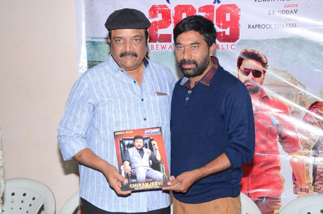 Operation 2019 Movie Success Meet