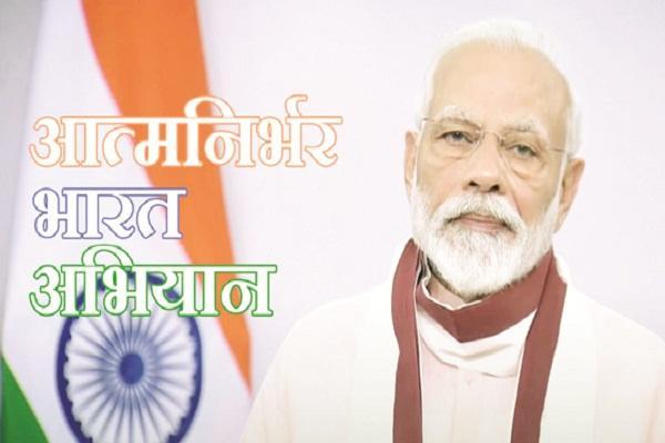 आत्मनिर्भर भारत के सपने और चुनौतियां