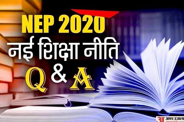 स्कूली शिक्षा में समावेशी उत्कृष्टता लाना 'राष्ट्रीय शिक्षा नीति-2020' की आकांक्षा