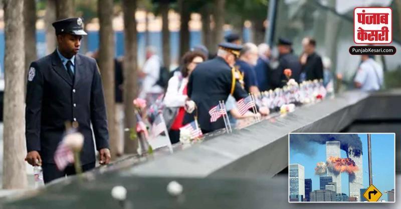 11 सितम्बर हमले की 18वीं बरसी: आतंकवादी हमले में जान गंवाने वालों को किया गया याद