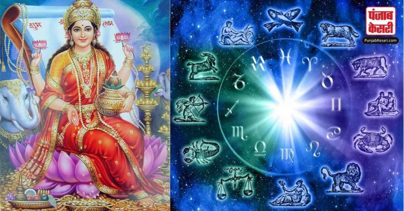 इन 3 राशियों पर बरसने वाली है महालक्ष्मी की कृपा, घर में आएंगी ढ़ेरों खुशियां