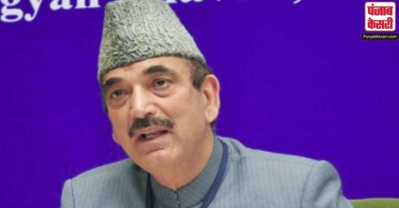 कांग्रेस नेता गुलाम नबी आजाद का दावा, कहा-कश्मीर में हालात 'बेहद खराब'