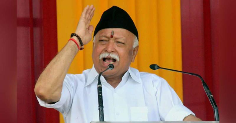 RSS का उद्देश्य पूरे समाज को संगठित करना है : मोहन भागवत