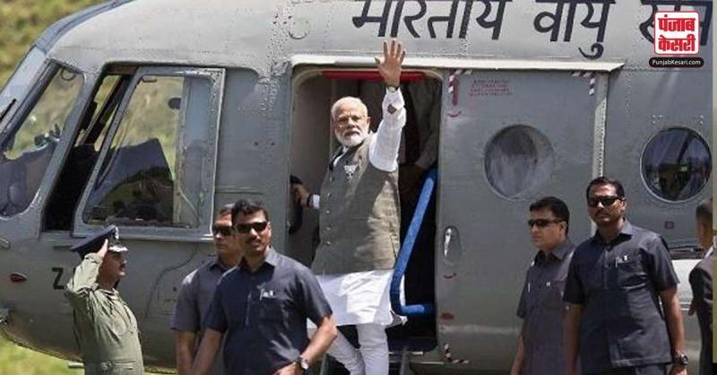 PM मोदी के हेलीकॉप्टर की तस्वीरें खींचने पर दो लोगों से महाराष्ट्र एटीएस ने की पूछताछ
