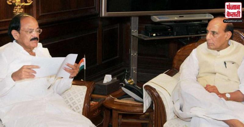 राजनाथ सिंह ने उपराष्ट्रपति नायडू से शिष्टाचार भेंट की