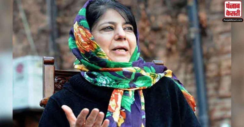 महबूबा मुफ्ती बोली- स्थानीय कश्मीरियों से भी बात करें यूरोपीय शिष्टमंडल
