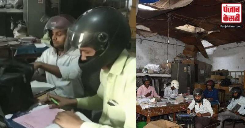इस सरकारी दफ्तर में कर्मचारी हेलमेट पहनकर कर रहे हैं काम, जानिए पूरा मामला