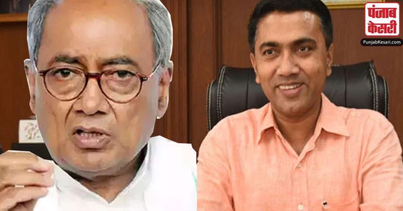 दोडामार्ग जमीन सौदे को लेकर आरोपों पर स्थिति स्पष्ट करें गोवा CM : दिग्विजय सिंह