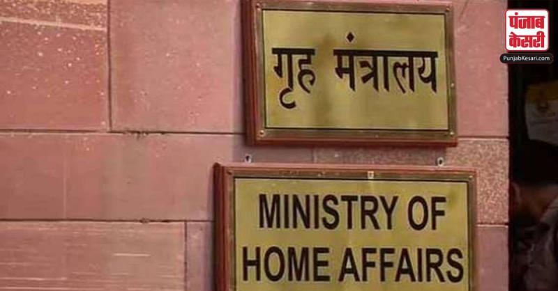 कश्मीर में हालात हो रहे सामान्य, हिरासत से नेताओं को रिहा किया जाएगा, समयसीमा तय नहीं : गृह मंत्रालय