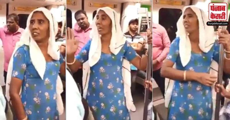 यह महिला मेट्रो में कपल की हरकत देखकर भड़क गई, हरियाणवी भाषा में लगाई फटकार