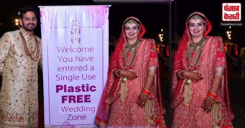 जयपुर में हुई प्लास्टिक मुक्त शादी,दुल्हन ने दिया NO प्लास्टिक यूज करने का संदेश