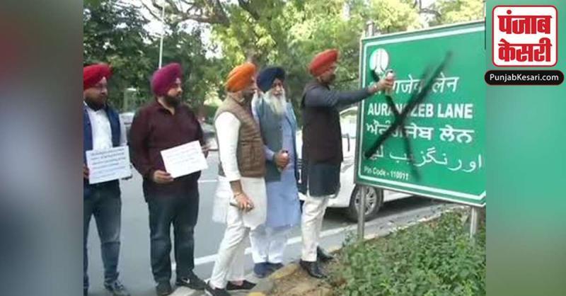 अकाली दल विधायक ने दिल्ली में औरंगजेब लेन के नाम के बोर्ड पर पोती कालिख