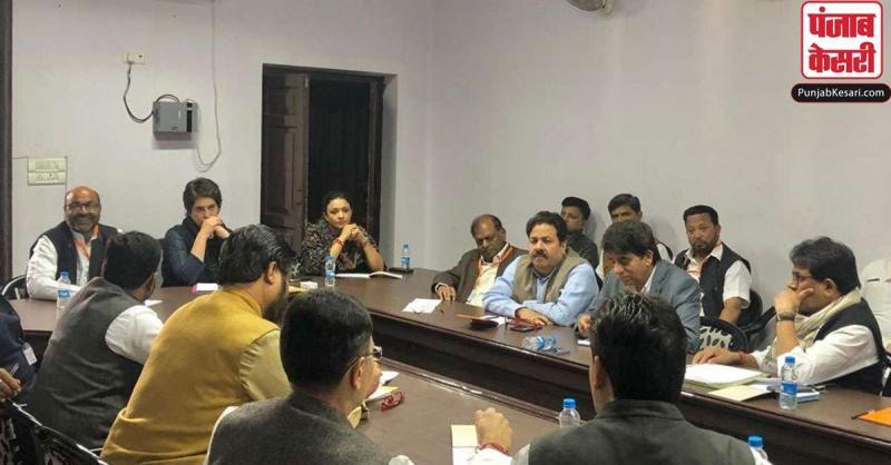 प्रियंका गांधी ने की कांग्रेस समितियों की बैठक, 'भारत बचाओ रैली' को सफल बनाने पर की चर्चा