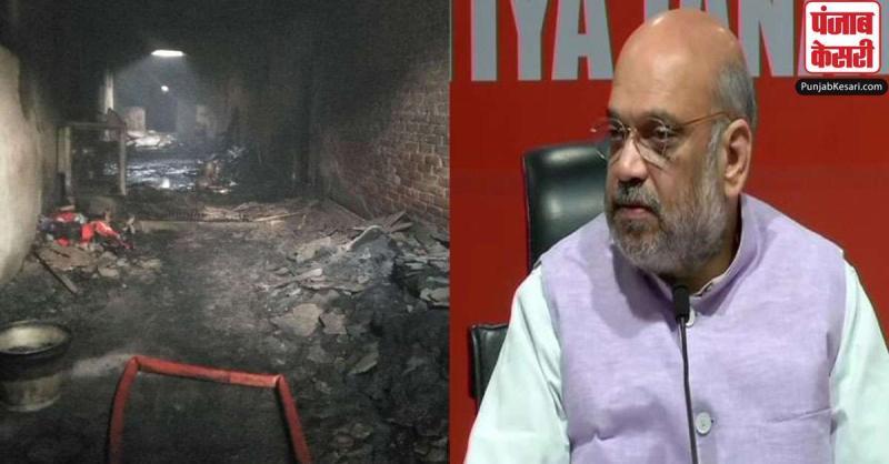 दिल्ली आग: अमित शाह ने घटना पर शोक किया व्यक्त, प्रभावित लोगों को तत्काल राहत मुहैया कराने का दिया निर्देश