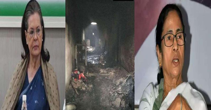सोनिया गांधी और CM ममता बनर्जी ने दिल्ली में आग की घटना मारे लोगों के परिवार के प्रति संवेदना प्रकट की