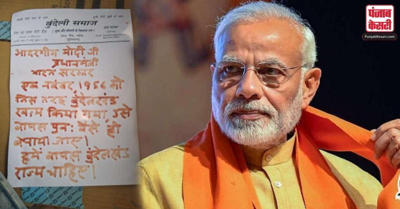 UP  : चौथी बार बुंदेलियों ने मोदी को लिखी खून से चिट्ठी