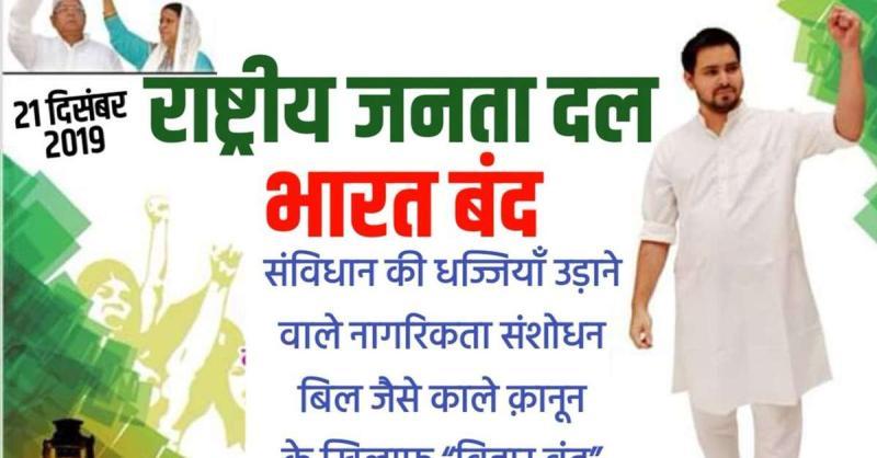 वामपंथी दलों ने राजद से 'बिहार बंद' की तारीख बदलने की अपील की