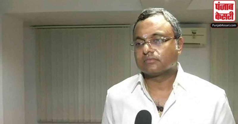 कार्ति चिदंबरम को बड़ी राहत, SC ने विदेश यात्रा के लिए रजिस्ट्री में जमा 20 करोड़ रुपये वापस लेने की दी अनुमति