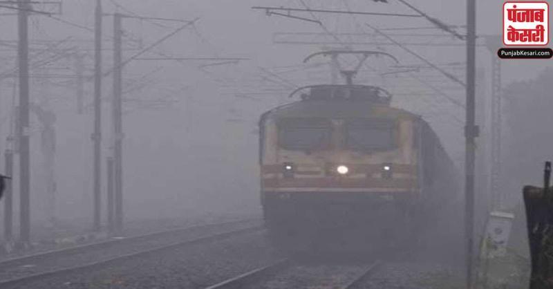 कोहरे की वजह दिल्ली आने वालीं 12 ट्रेनें 1 घंटे 30 मिनट से लेकर 4 घंटे 15 मिनट तक लेट