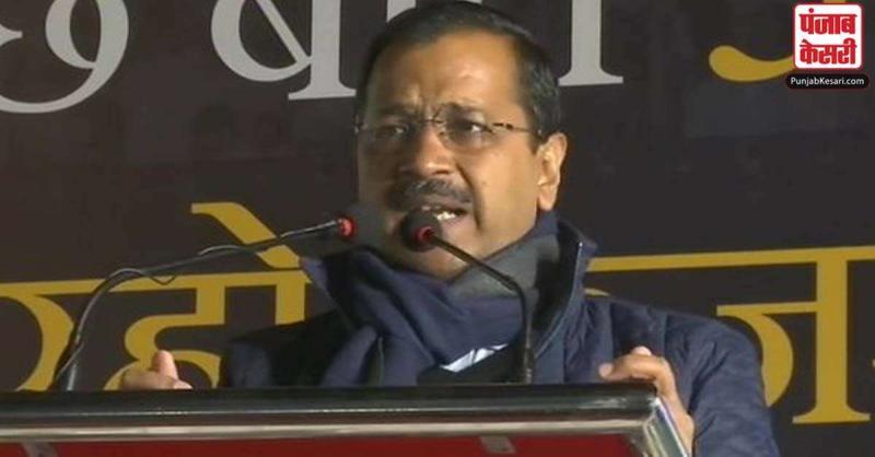 सीएए प्रदर्शन : CM केजरीवाल बोले-  भाजपा के मंत्री शाहीन बाग जाएं और बातचीत कर रास्ता खुलवाएं