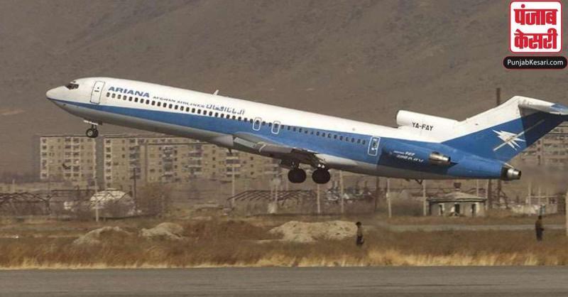 अफगानिस्तान के गजनी प्रांत में यात्री विमान दुर्घटनाग्रस्त, 110 लोग थे सवार