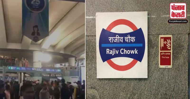 राजीव चौक मेट्रो स्टेशन पर उपद्रवी लोगों ने लगाये भड़काऊ नारे , 6 हिरासत में