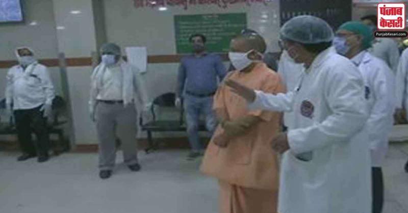 उत्तर प्रदेश : CM योगी ने सिविल हॉस्पिटल का निरीक्षण कर व्यवस्थाओं का जायजा लिया