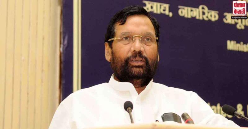मोदी सरकार की महत्वाकांक्षी योजना 'वन नेशन वन राशन कार्ड' से जुड़े 20 राज्य : राम विलास पासवान