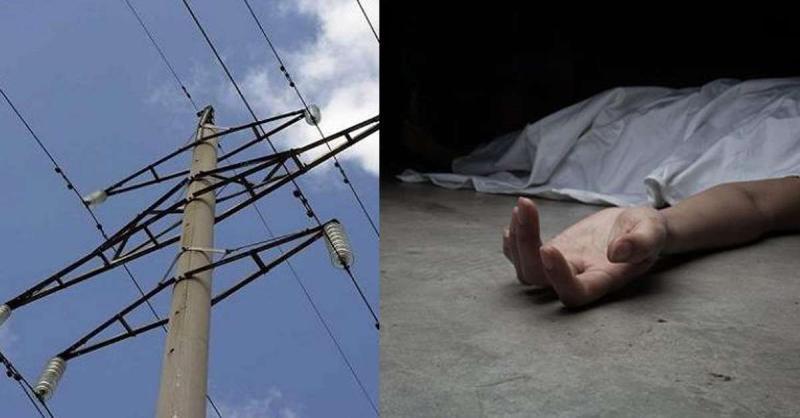 हाईटेंशन बिजली की तार की चपेट में आने से एक महिला की मौत, चार अन्य झुलसे