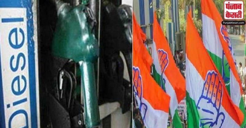 29 जून को पेट्रोल-डीजल की बढ़ती कीमतों के खिलाफ राष्ट्रव्यापी प्रदर्शन करेगी कांग्रेस