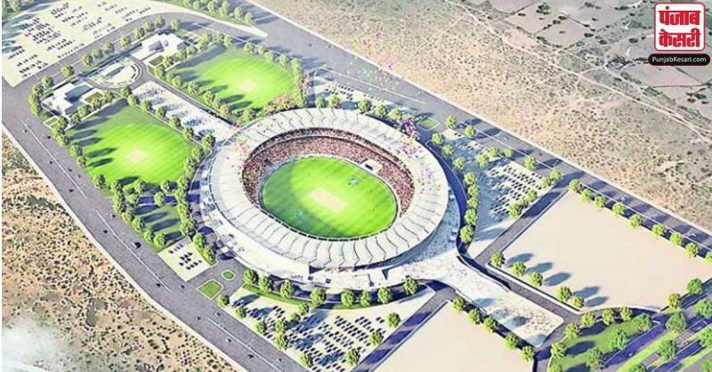 जयपुर में विश्व का तीसरा सबसे बड़ा और देश का दूसरा सबसे बड़ा क्रिकेट स्टेडियम बनेगा