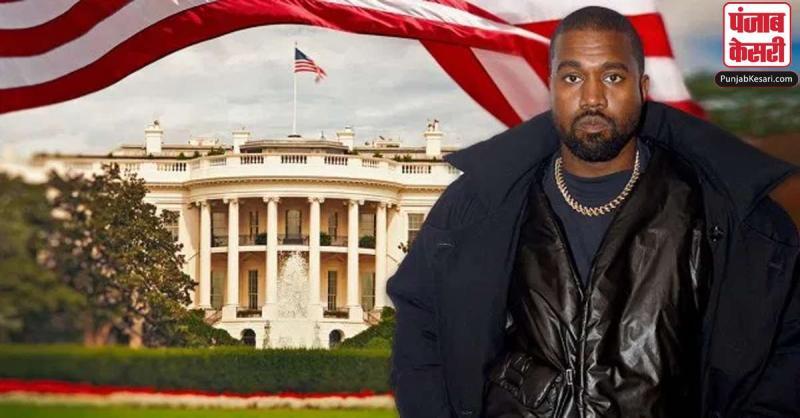 अमेरिका में राष्ट्रपति चुनाव की दौड़ में शामिल हुए रैपर कान्ये वेस्ट, ट्विटर पर किया ऐलान