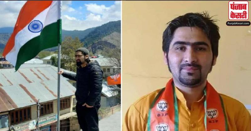 जम्मू कश्मीर के बांदीपुरा में आतंकवादियों ने BJP नेता, उनके पिता और भाई की गोली मारकर हत्या की