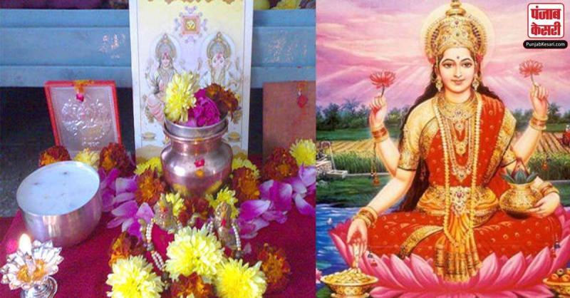 शुक्रवार के दिन यह विशेष काम करने से भक्तों पर बरसती है मां लक्ष्मी की कृपा-दृष्टि