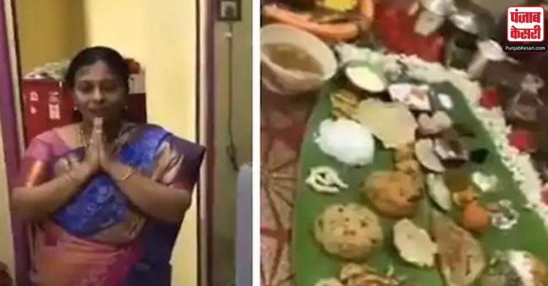 जब दामाद के घर आने की खुशी में इस सास ने की ऐसी खातिरदारी, वायरल हुआ वीडियो