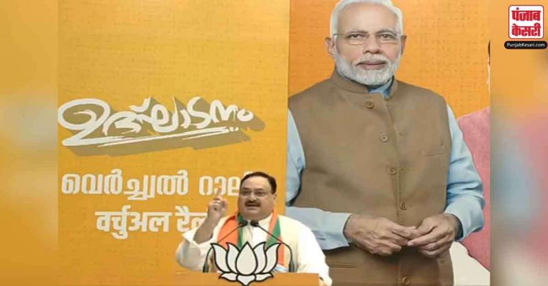 जे पी नड्डा ने केरल के कासरगोड में डिजिटल माध्यम से किया BJP कार्यालय का उद्घाटन