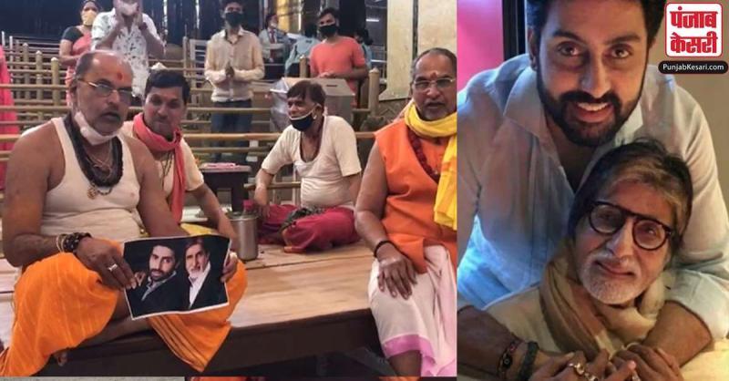 11 पंडितों ने अमिताभ बच्चन एवं अभिषेक के स्वस्थ होने के लिए किया महाकाल मंदिर में 'महामृत्युंजय जाप'