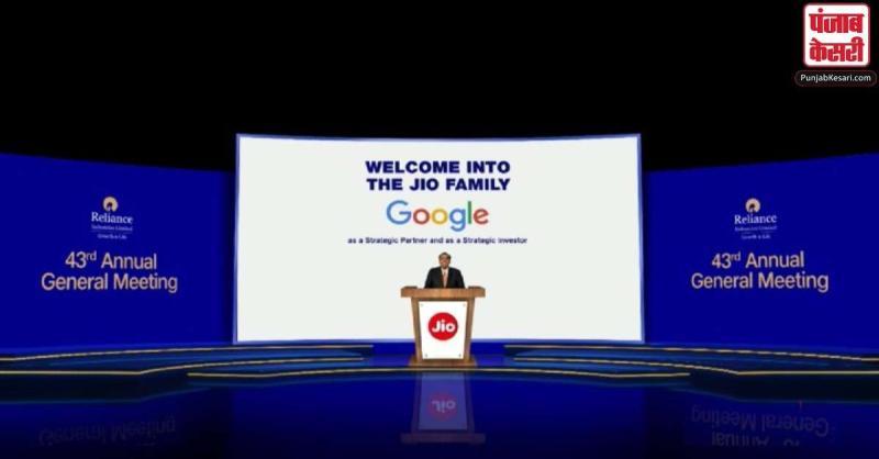 Jio प्लेटफॉर्म की 7.7 प्रतिशत हिस्सेदारी के लिए  33,737 करोड़ रुपए निवेश करेगा Google