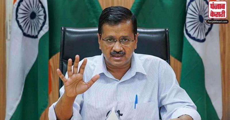 दिल्ली : CM केजरीवाल बोले- सरकार प्लाज्मा मुफ्त दे रही है लोगों को खरीदने या बेचने की जरूरत नहीं