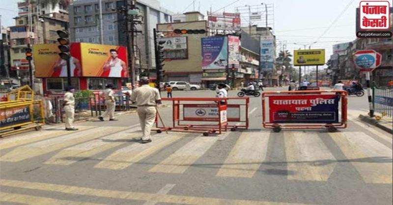 बिहार में कोरोना के बढ़ते मामलों को देखते हुए 1 अगस्त से 16 अगस्त तक बढ़ा लॉकडाउन