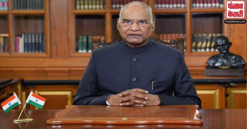 राष्ट्रपति रामनाथ कोविंद ने प्रेम और भाईचारे के त्योहार रक्षाबंधन के अवसर पर देशवासियों को दी शुभकामनाएं