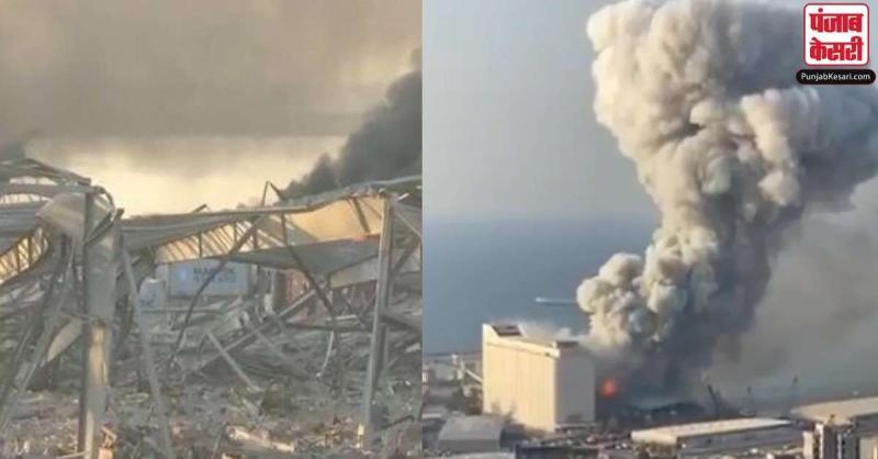 लेबनान की राजधानी बेरूत में भयानक विस्फोट, 10 लोगों की मौत, कई लोग घायल