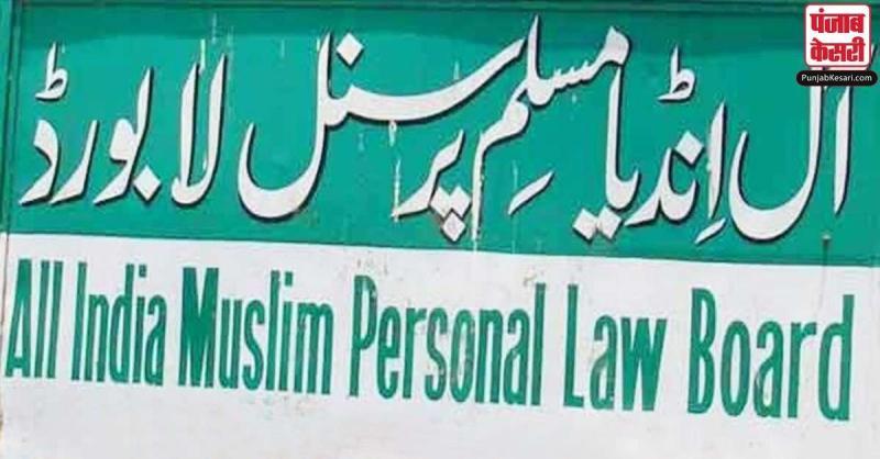 भूमि पूजन से पहले मुस्लिम पर्सनल लॉ बोर्ड का ट्वीट, बाबरी मस्जिद थी और हमेशा रहेगी