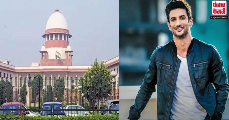 सुशांत सुसाइड केस : केंद्र ने CBI जांच संबंधी सिफारिश की स्वीकार, SC ने कहा- मामले का सच सामने आना चाहिए